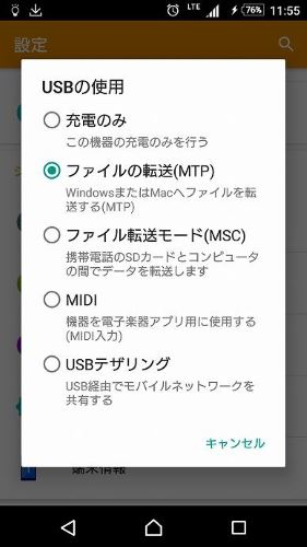 Android ファイル MTP 転送