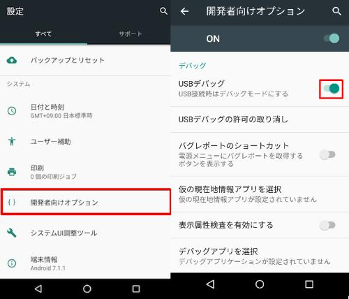 Android ファイル 接続 転送