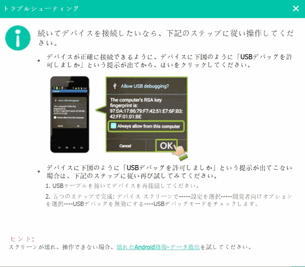 Android 接続 デバイス デバッグ