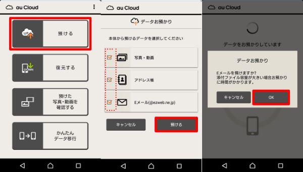 Android Au バックアップ スマホ クラウド