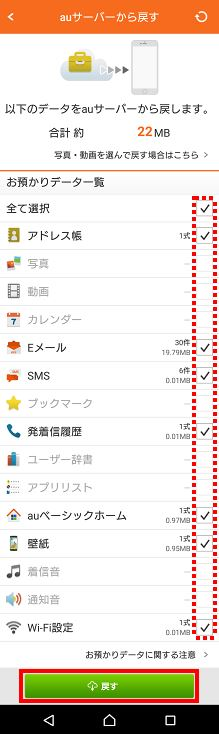 Android Au バックアップ スマホ 種類