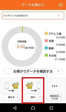 Android Au バックアップ スマホ データお預かり