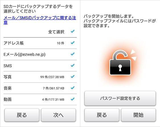 Android Au バックアップ スマホ SDカード