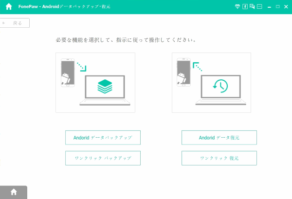 Android データ バックアップ 選択