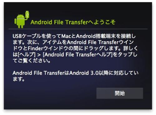 Android ファイル 転送