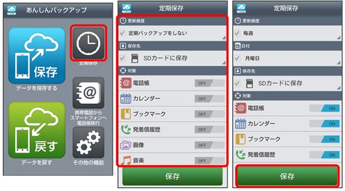 Android ソフトバンク 定期保存 バックアップ