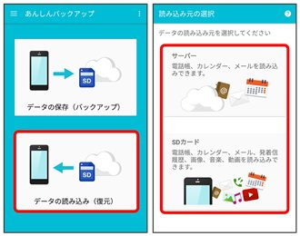 Android ソフトバンク サーバー 読み込み