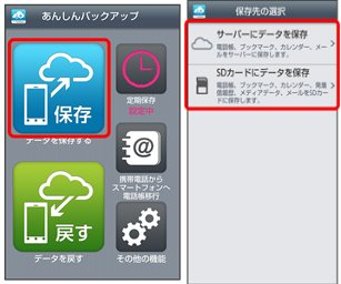 Android ソフトバンク スマホ バックアップ