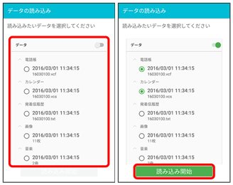 Android ソフトバンク バックアップ 時間