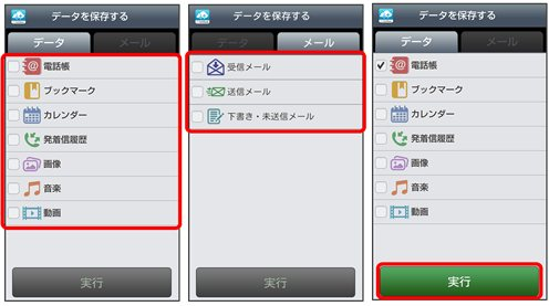 Android ソフトバンク タイプ 種類