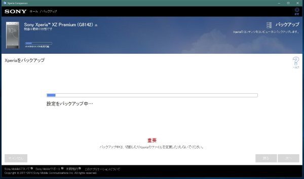 Android Xperia バックアップ 完成