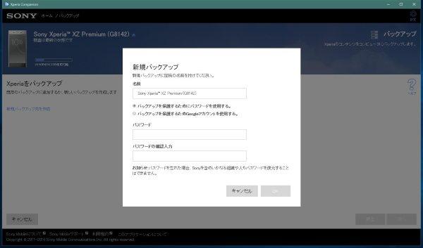 Android Xperia 新規作成 バックアップ