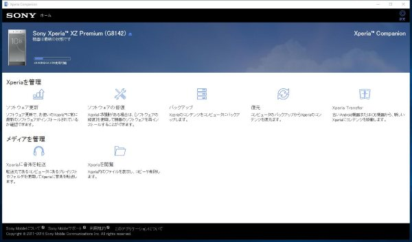 Android Xperia データ バックアップ