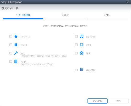 PC Companion ファイル Xperia