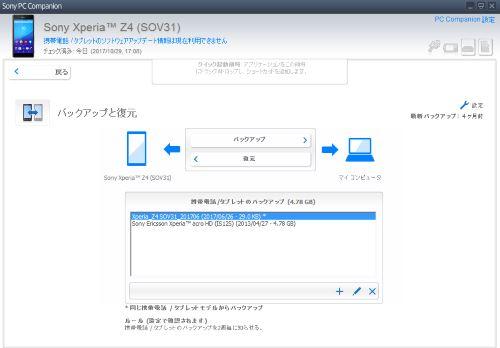 PC Companion 完成 Xperia