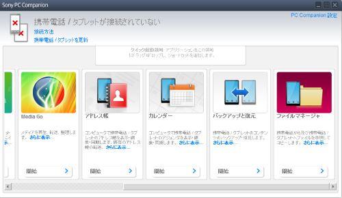 PC Companion メニュー Xperia
