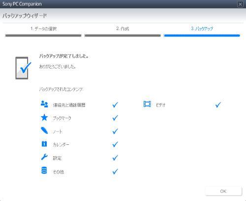 PC Companion 選択 Xperia