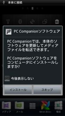 PC Companion データ バックアップ