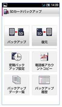 Xperia データ sdカード