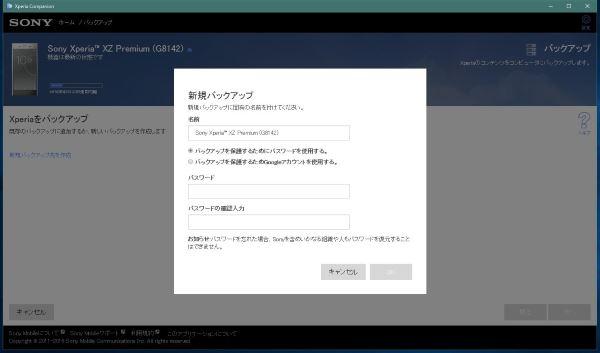 Xperia Companion 新規バックアップ