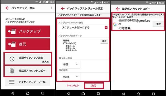 Android ドコモ 設定 スマホ データ