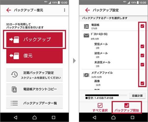 Android ドコモ バックアップ スマホ データ