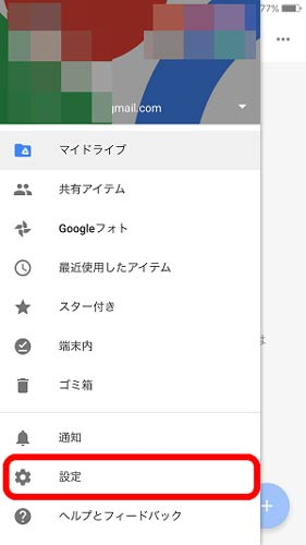 Googleフォト 設定