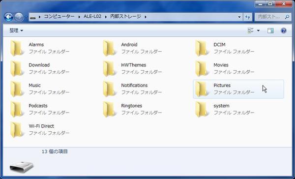 huawei データ コピー