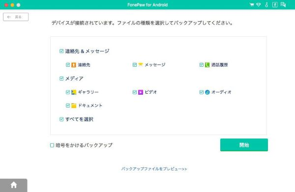 Android データ バックアップ ファイル