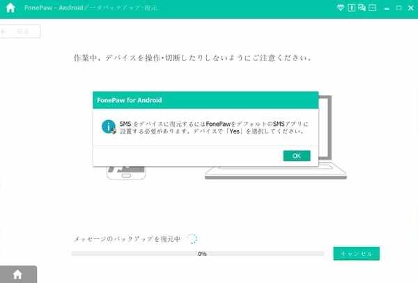 SMSメッセージをAndroidに復元