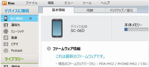 Samsung Kies バックアップ