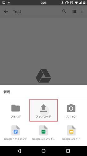 Googleドライブ アップロード