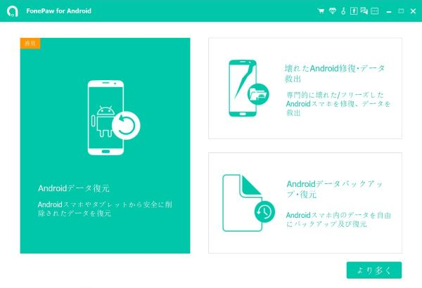 Android データ 復元 ホームページ
