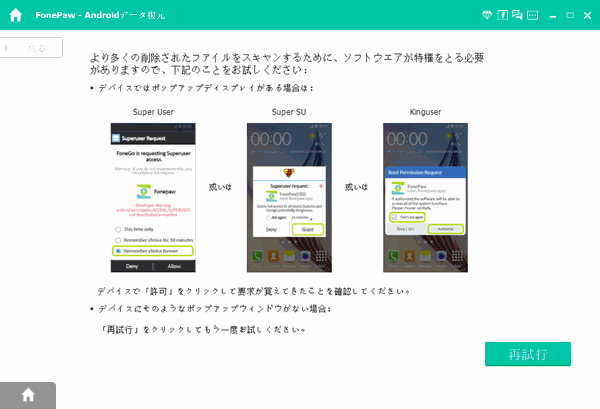 Android カスタマイズ 特徴
