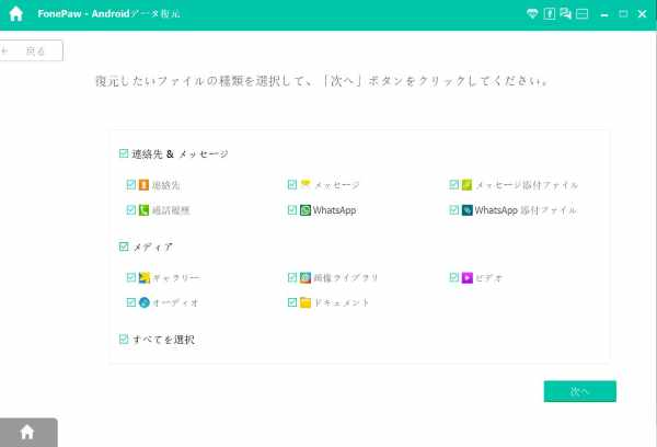 Android バックアップ データ 選択