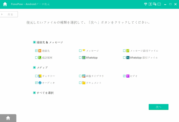 Android スマホ データ 選択