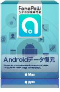 Androidデータ復元(Mac)