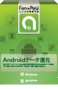FonePaw Androidデータ復元