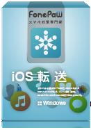 iOS転送(Windows)