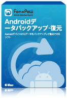 Androidデータバックアップ・復元