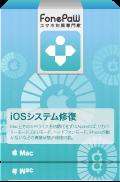 iOSシステム修復(Mac)