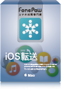 FonePaw iOS転送(Mac)
