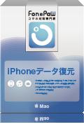 FonePaw iPhoneデータ復元(Mac)
