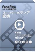 スーパーメディア変換(Mac)