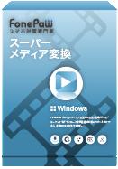 FonePaw スーパーメディア変換
