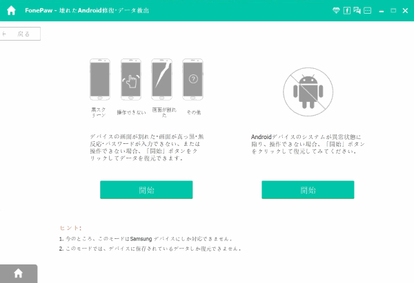 Android ロック解除
