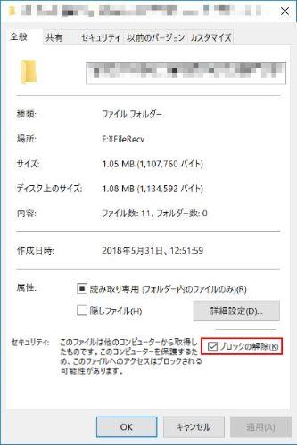 ファイル デバイス アクセス ブロック