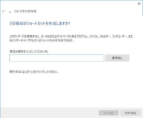 ファイル デバイス ショットカット 作成