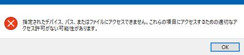 Windows デバイス パス アクセス