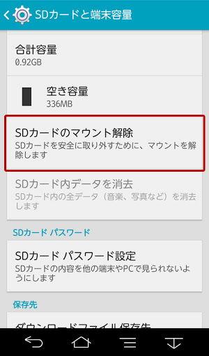 SDカードをマウント